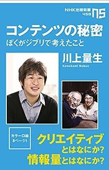 [川上 量生]のコンテンツの秘密 ぼくがジブリで考えたこと (NHK出版新書)