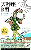 Tarot fortune telling by Lludy Ono: Libra Blood type B (Japanese Edition)