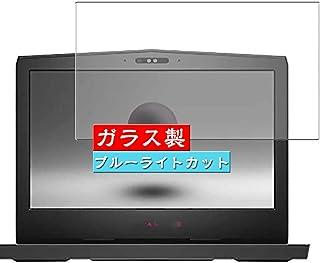 Vacfun ブルーライトカット ガラスフィルム , Dell Alienware 13 R2 13.3インチ 向けの 有効表示エリアだけに対応する 強化ガラス フィルム 保護フィルム 保護ガラス ガラス 液晶保護フィルム