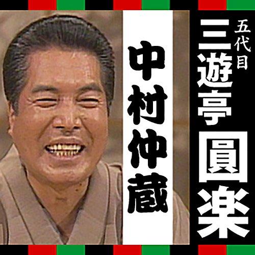 『三遊亭圓楽「中村仲蔵」』のカバーアート