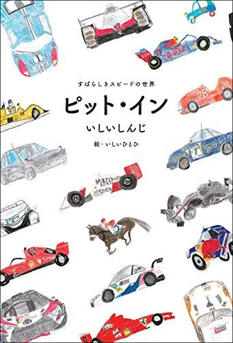モータースポーツ書籍 ピット・イン すばらしきスピードの世界 フルカラー版