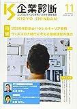 企業診断 2020年 11 月号 [雑誌]