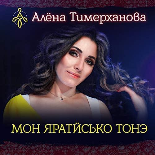 Алёна Тимерханова