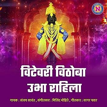 Vitevari Vithoba Ubha Rahila