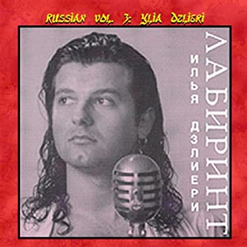 Russian Vol. 3: Ylia Dzlieri