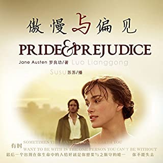 傲慢与偏见 - 傲慢與偏見 [Pride and Prejudice] audiobook cover art