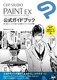 CLIP STUDIO PAINT EX 公式ガイドブック