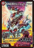デュエルマスターズ DMEX16 1/100 龍騎旋竜ボルシャック・バルガ (レアリティ表記無し) 20周年超感謝メモリアルパック 技の章 英雄戦略パーフェクト20 (DMEX-16)