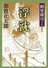 表紙: 剣客商売十六 浮沈(新潮文庫)   池波正太郎