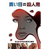 青い目の殺人鬼 (字幕版)