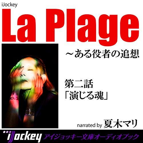 『La Plage 演じる魂』のカバーアート