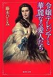 令嬢テレジアと華麗なる愛人たち (集英社文庫)