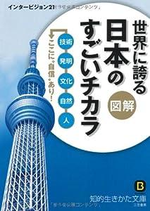 """世界に誇る日本のすごいチカラ: 技術、発明、文化、自然、人――ここに""""自信""""あり!"""