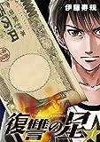 復讐の星(1) (ヤングガンガンコミックス)