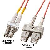 サンワサプライ 光ケーブル LC SCコネクタ 10m コア径50ミクロン HKB-LCSC5-10L