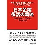 日本企業 復活の戦略 先が読みにくい時代の5つの定石 (日本経済新聞出版)
