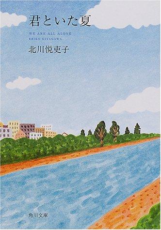 君といた夏 (角川文庫)の詳細を見る