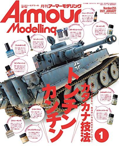 Armour Modelling (アーマーモデリング)2021年 01 月号