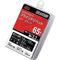 ロブテックス(エビ) カラーブラインドリベット・ブラック エコパック アルミニウム/スティール 4-2 (65本入) CNSA42BMP