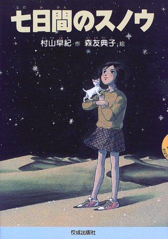 七日間のスノウ (おはなしよむよむシリーズ)