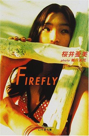 FIREFLY (幻冬舎文庫)