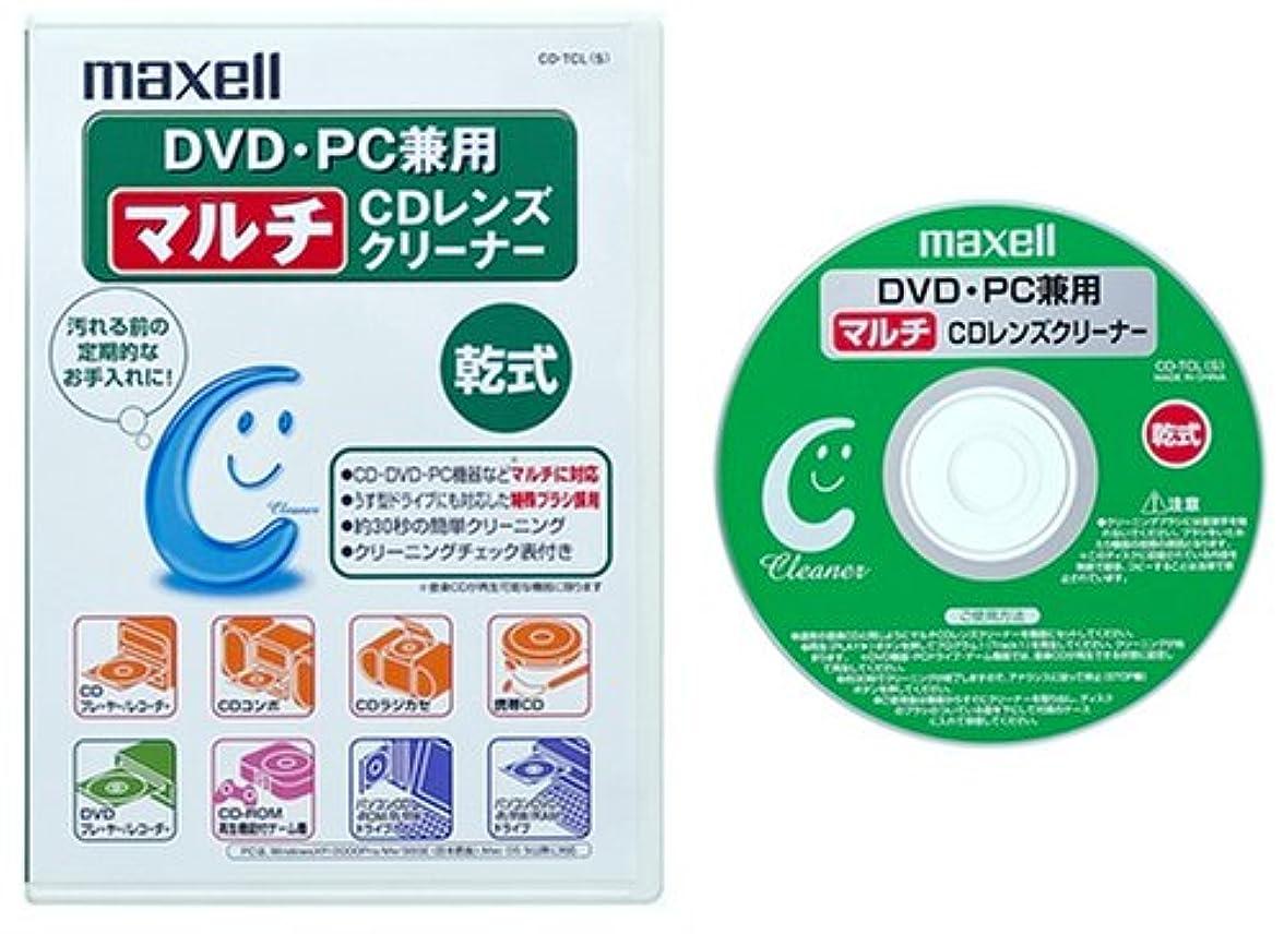 面ショット支店maxell DVD/PC兼用 マルチCDレンズクリーナー 乾式1枚 10mmケース入 CD-TCL(S)