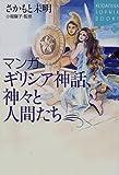 マンガ ギリシア神話、神々と人間たち (講談社SOPHIA BOOKS)