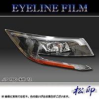 【松印】 アイラインフィルム ノア R80 後期 T2 【 半つや重ね貼りカラー:半つやシルバー+クリアペールピンク 】【代引き可】