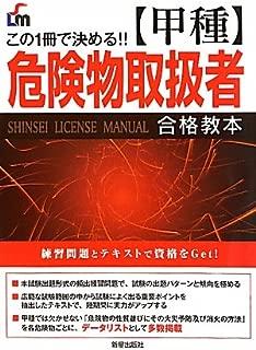 甲種危険物取扱者合格教本―この1冊で決める!! (Shinsei license manual)