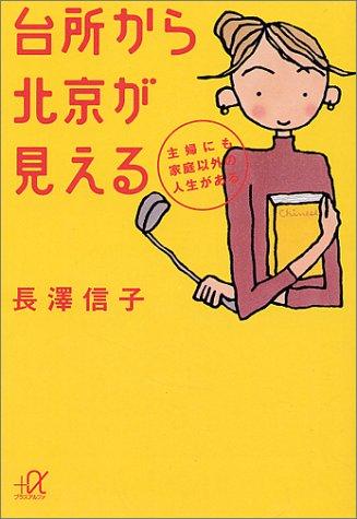 台所から北京が見える―主婦にも家庭以外の人生がある (講談社プラスアルファ文庫)の詳細を見る