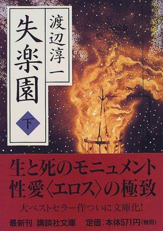 失楽園(下) (講談社文庫)