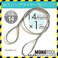 編み込み×ロック加工ワイヤーロープ 1本 メッキ 14mmx1m ヒゲなし