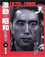 激動の昭和を見る (4) (ビッグマンスペシャル)