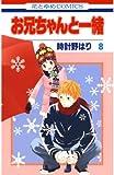 お兄ちゃんと一緒 8 (花とゆめコミックス)