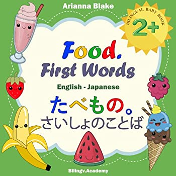Food First Words たべもの。さいしょのことば BILINGUAL BABY BOOK 2+ English - Japanese Bilingv.Academy  bilingual mini bili books english - japanese for babies 2+