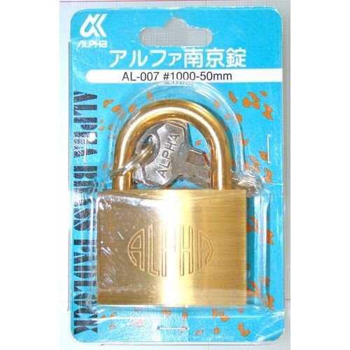 ALPHA(アルファ) 南京錠 AL-007#1000-50mm