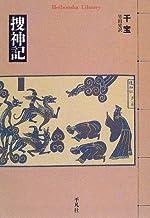捜神記 (平凡社ライブラリー)