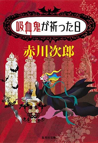 吸血鬼が祈った日 (集英社文庫)
