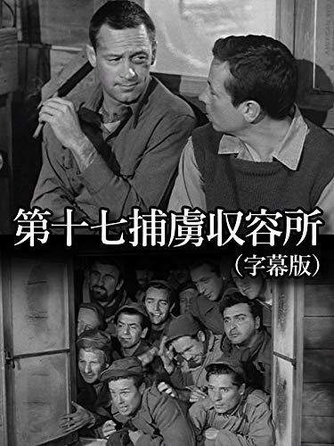 第十七捕虜収容所(字幕版)