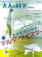 デルタ・ツイスター (大人の科学マガジンシリーズ)