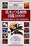 低木とつる植物図鑑1000―SHRUBS & CLIMBERS (プラントフォトガイドシリーズ)
