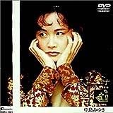 なみろむ [DVD] image