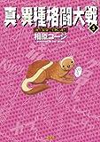 真・異種格闘大戦 : 5 (アクションコミックス)