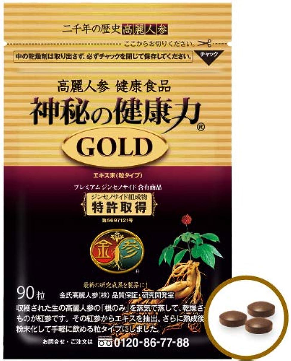 火薬土砂降りくすぐったい高麗人参 健康食品 『神秘の健康力』 GOLD 90粒入