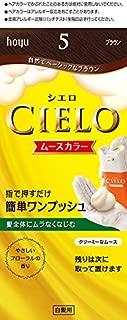 ホーユー シエロ ムースカラー 5 (ブラウン) 1剤50g+2剤50g [医薬部外品]