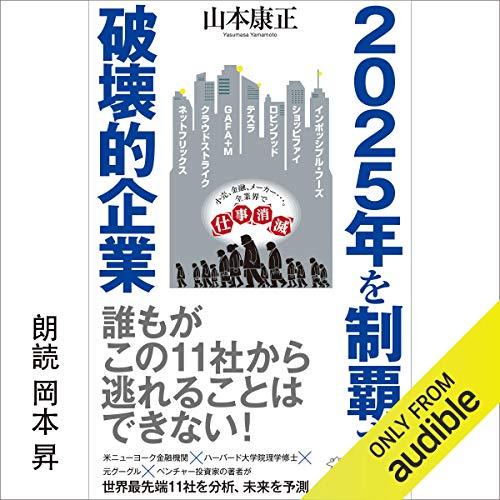 『2025年を制覇する破壊的企業 (SB新書)』のカバーアート
