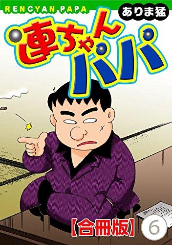 連ちゃんパパ【合冊版】(6) (ヤング宣言)