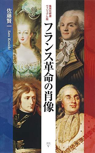 <ヴィジュアル版> フランス革命の肖像 (集英社新書)