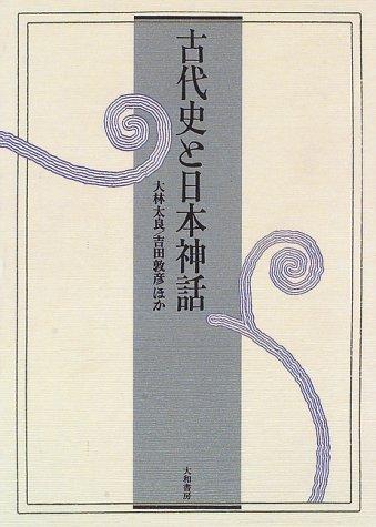 古代史と日本神話の詳細を見る