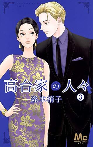 高台家の人々 3 (マーガレットコミックス)